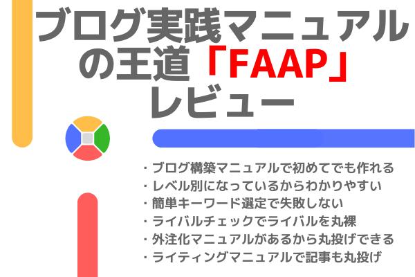ブログ実践マニュアルの王道教材「FAAP」レビュー