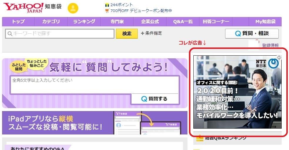 Yahoo!知恵袋 - 広告