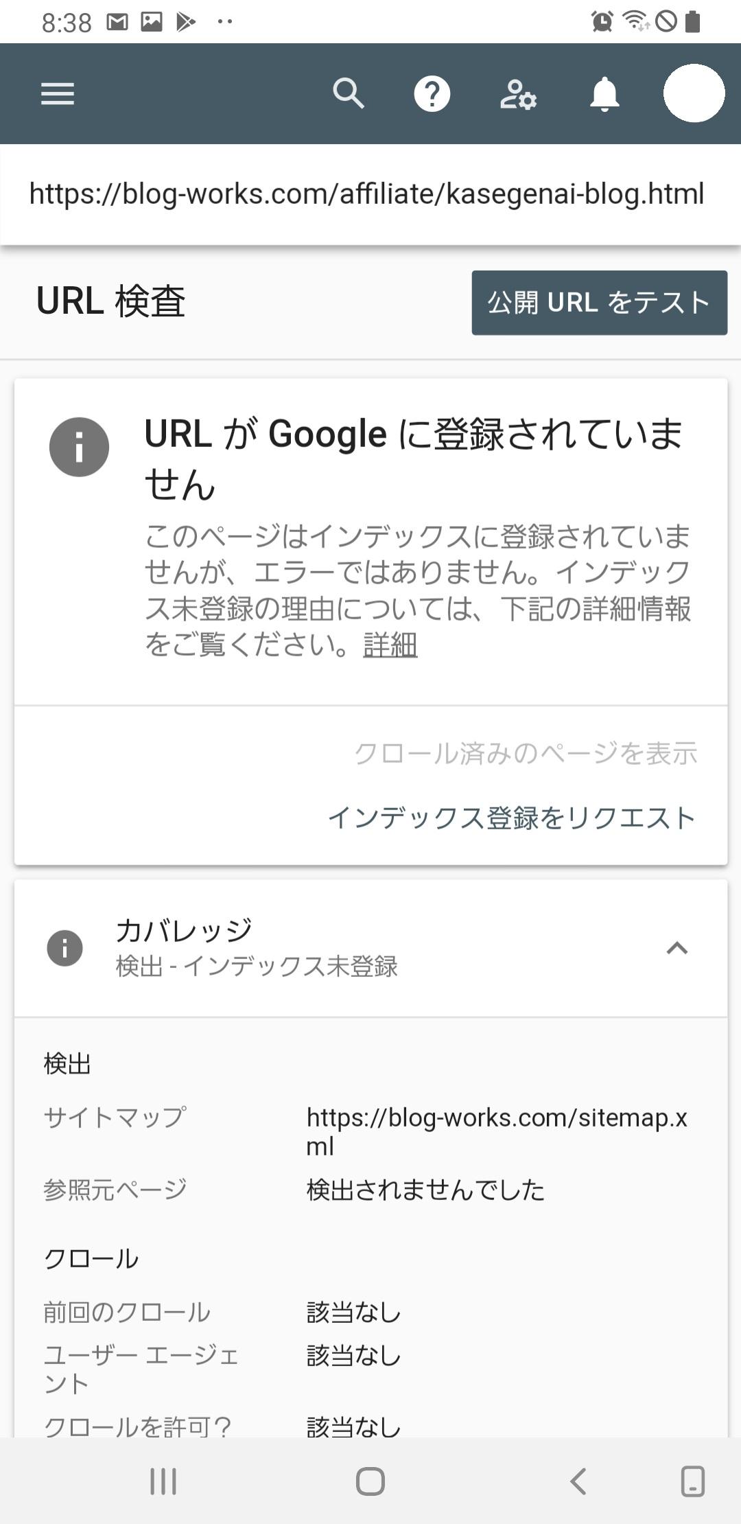 Google Serch Console インデックスに登録されていない