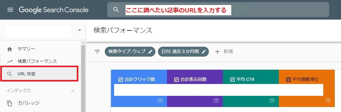 Google Search Console インデックスの確認