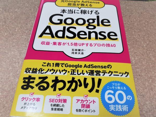 本当に稼げるGoogle AdSense