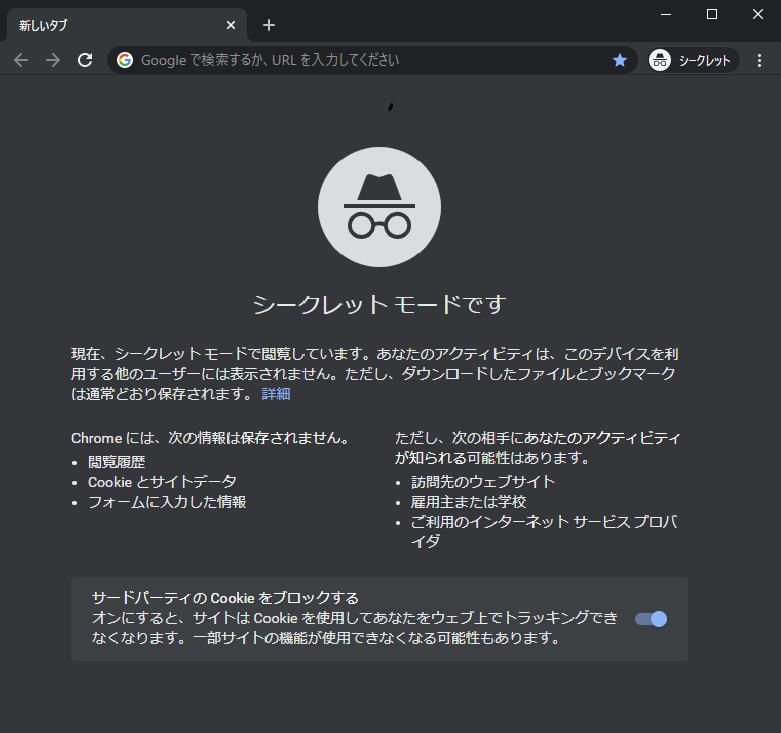 Chromeブラウザ シークレットモード