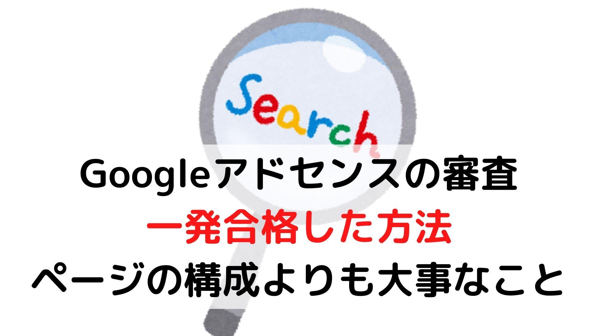 Googleアドセンスの審査 一発合格した方法 ページの構成よりも大事なこと