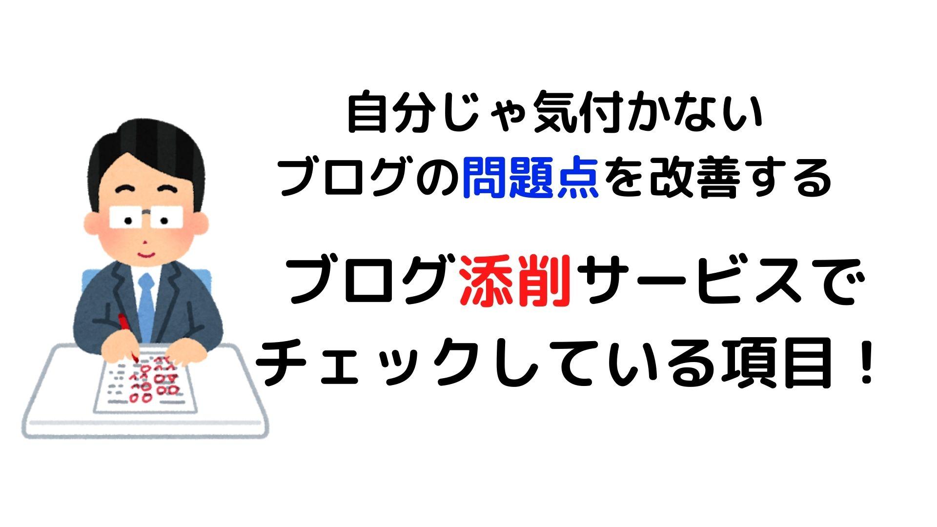ブログ添削サービス でチェックする項目!
