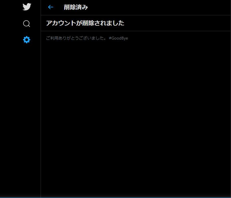 Twitterアカウント削除する方法 削除完了