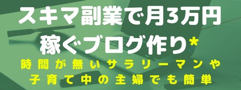 スキマ副業で月3万円稼ぐブログ作り