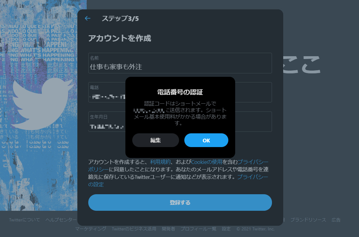 Twitter アカウント作成 電話番号の認証