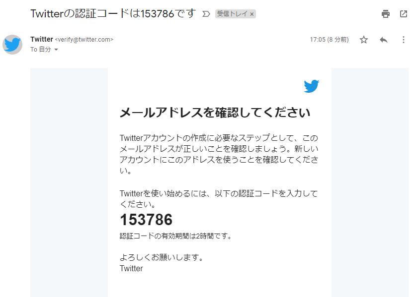 Twitter アカウント作成 認証コード