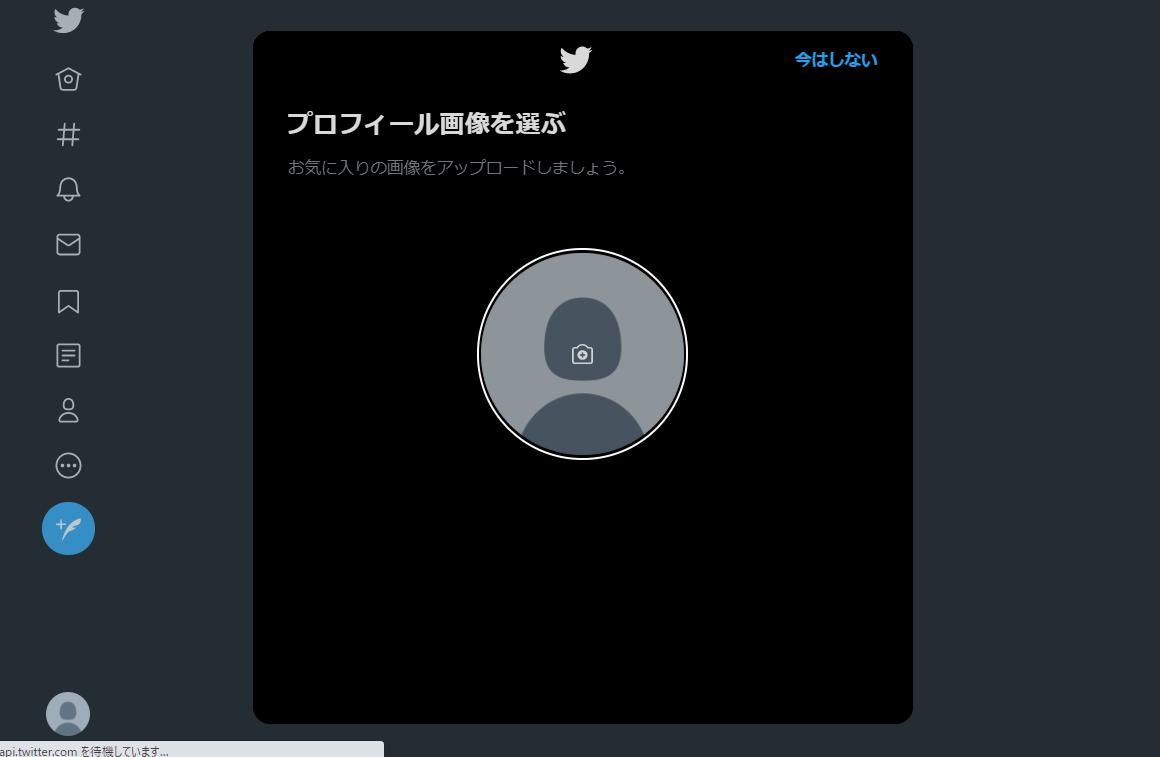 Twitter アカウント作成完了