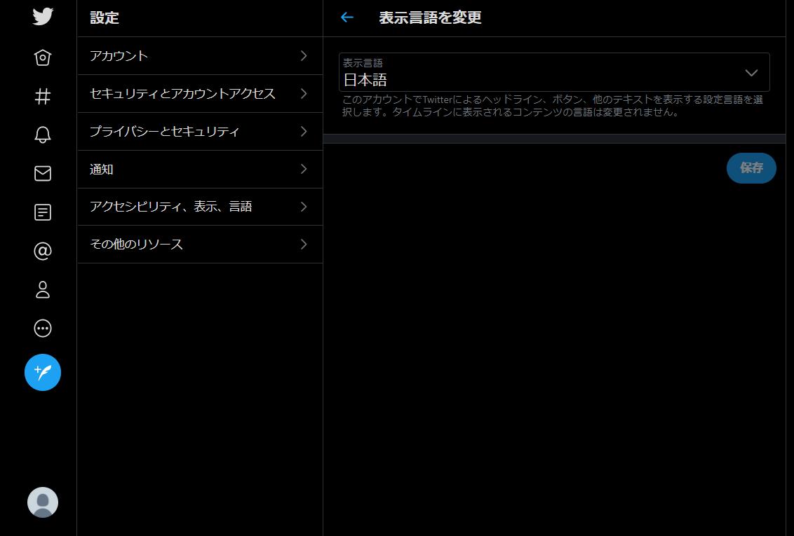 Twitter 日本語にする方法 完了