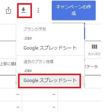 検索ボリュームと予測データ 結果ダウンロード