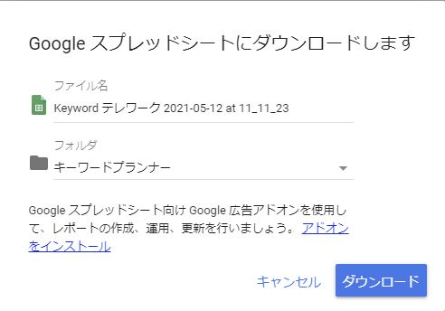 Googleキーワードプランナー 過去のプラン指標 保存